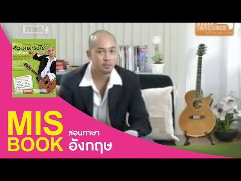 MISbook - ร้องเพลงได้ จำศัพท์แม่น #3