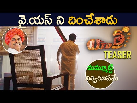 Mammootty's Yatra Movie Teaser 2018 - Latest telugu Movie 2018 - YSR Biopic Teaser