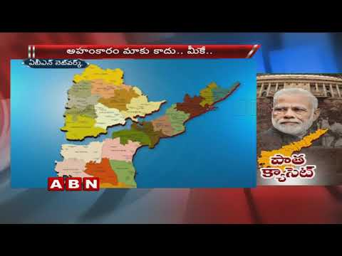 AP CM Chandrababu Calls Statewide Protest Over Not Fulfilling Ap Promises | ABN Telugu