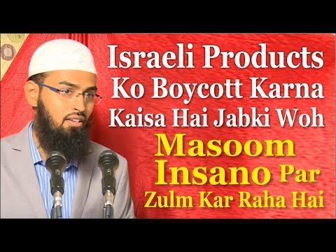Israeli Products Ko Boycott Karna Kaisa Hai Jabki Woh Masoom Insano Par Zulm Kar Raha Hai