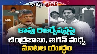 Kapu Reservations Fight between AP CM YS Jagan and Chandrababu | AP Assembly Budget session 2019