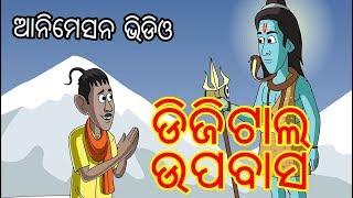 Digital  upawas | Kemiti Bhagawan santusta hebe | Funny odia cartoon