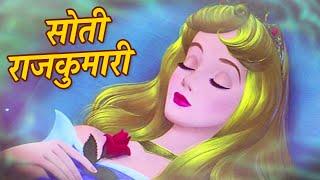 सोती राजकुमारी: Hindi Fairy Tales Stories For Kids   Hindi Kahaniya For Kids   Mumbo Jumbo kids