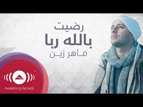 Maher Zain - Radhitu Billahi (arabic) ماهر زين - رضيت بالله ربا video