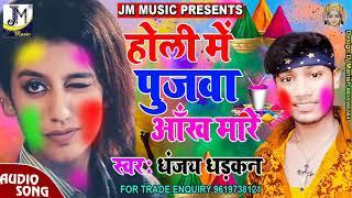 Holi Me Pujwa Aankh Mare DIDI KA DEVAR AANK