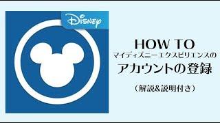 【WDW】マイディズニーエクスピリエンスのアカウント登録の方法を紹介!