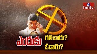 Reasons Behind Chandrababu Naidu Defeat | AP Elections Results 2019 | hmt
