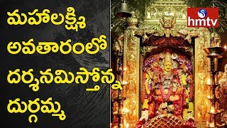7th Day Navratri Celebrations At Vijayawada Durga Temple | hmtv