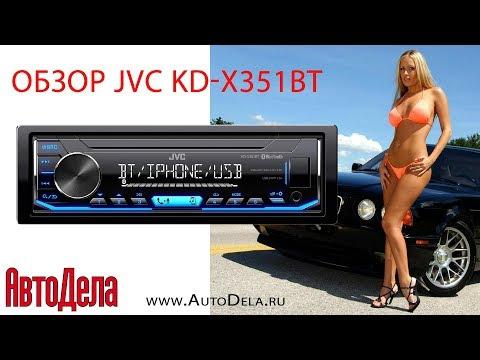 Обзор JVC KD-X351BT – мультимедийный ресивер с Bluetooth
