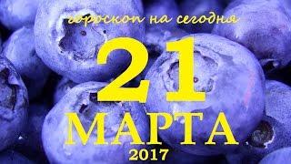 20 2017 телец гороскоп ноября