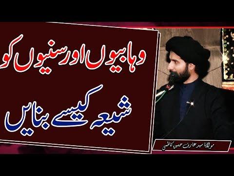 Logu Ko Shia Kaisay Banain !! | Maulana Syed Arif Hussain Kazmi | 4K
