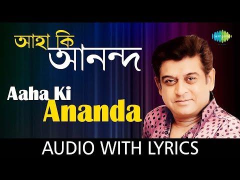 Aaha Ki Ananda with lyrics | Calcutta Youth Choir | Panchish Bachhor Dhorey Calcutta Youth Choir