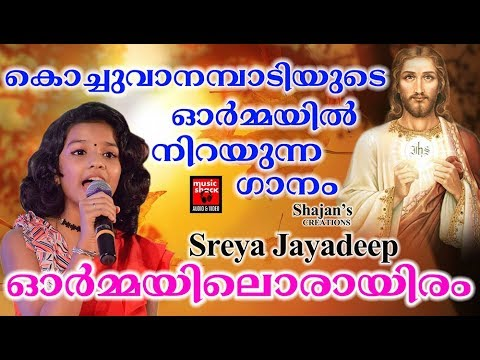 Ormayil By Sreya Jayadeep # Christian Devotional Songs Malayalam 2018 # Sreya  Christian Devotional thumbnail