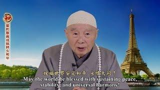 淨空老法師:愛的教育成就持久和平(中英文字幕) 2018.09.18