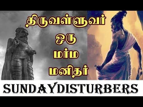 திருவள்ளுவர் ஒரு மர்ம மனிதர் | Thiruvalluvar | SundayDisturbers