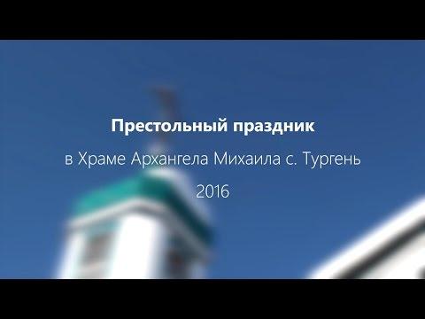 Престольный праздник в Храме Архангела Михаила с. Тургень - 2016