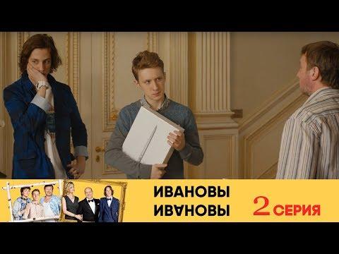 Ивановы Ивановы - 2-я серия