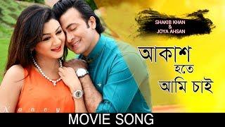 Akash Hote Ami Chai | Purnodoirgho Prem Kahini Movie Song | Shakib Khan & Joya Ahsan