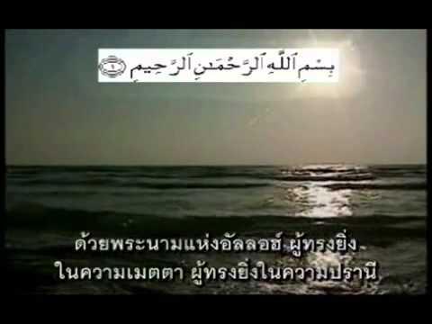 อัลกุรอาน บางสูเราะฮฺใน ญุซอ์ อัมมา พร้อมความหมายภาษาไทย ตอนที่ 1