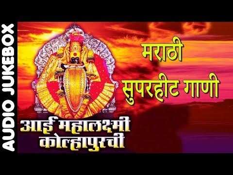 आई महालक्ष्मी कोल्हापुरची - मराठी सुपरहिट गाणी || AAI MAHALAXMI KOLHAPURCHI - DEVOTIONAL HITS