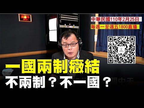 電廣-陳揮文時間 20210225-一國兩制癥結 不兩制?不一國?