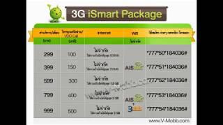 โปรเน็ต วันทูคอล 3g 4g โปรเน็ต AIS 4G