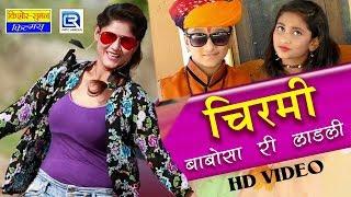 Chirmi Sa - FULL HD VIDEO   Hamiraram Raika   Rajasthani Traditional Song   Rajasthani Song 2018