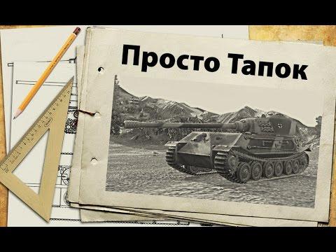VK 45.02 (P) Ausf. B - Тапок мстит за все
