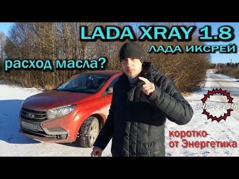 Lada Xray (Лада Иксрей)  про масложор 1.8 мкпп и другое,  коротко от Энергетика