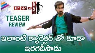Raja The Great Teaser | Review | Ravi Teja | Mehreen | Dil Raju | Anil Ravipudi | Telugu Filmnagar