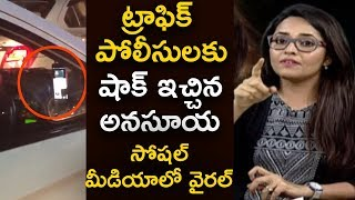 Anchor Anasuya Serious On Rash Driver | Anasuya Tweets On Hyderabad Traffic Police