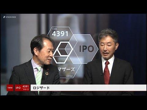 ロジザード[4391]東証マザーズ IPO