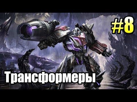 ТРАНСФОРМЕРЫ Падение Кибертрона {Transformers} часть 8  — ВОЗВРАЩЕНИЕ МЕГАТРОНА