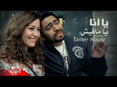download lagu Yana Ya Mafish - Tamer Hosny يا أنا gratis