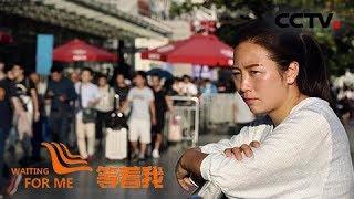 [等着我第四季]为了寻找母亲 蹲守上海火车站17年 | CCTV