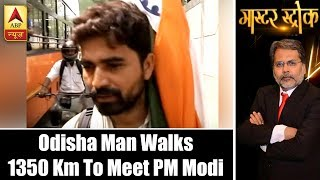 Master Stroke: Odisha Man Walks 1350 Km To Meet PM Modi | ABP News