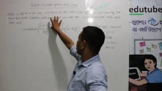 HSC Finance 1st Paper অর্থের সময় মূল্য Rajshahi Board 2016