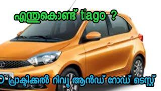 എന്തുകൊണ്ട് ഞാൻ tata tiago suggest ചെയ്യുന്നത് !tiago റിവ്യൂ