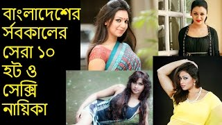 সর্বকালের বাংলাদেশের সেরা ১০ হট ও সেক্সি নায়িকা।।Top10  Most Hottest Bangladeshi Actresses