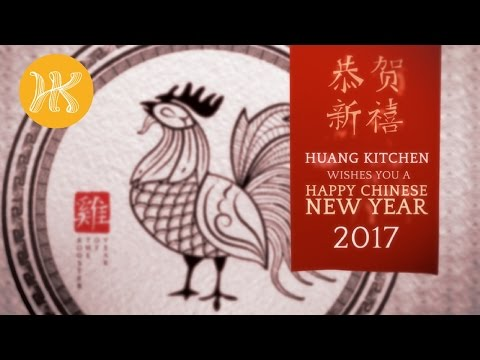 Chinese New Year Greetings 2017 新年快乐 2017 - Chinese New Year Recipes 农历新年食谱 | Huang Kitchen