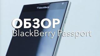 Полный обзор смартфона BlackBerry Passport