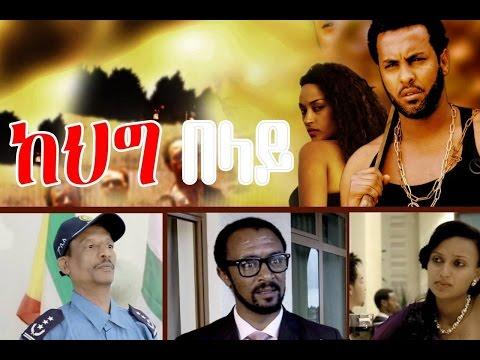Ethiopian Movie - Kehig Belay 2016 Full Movie (ከህግ በላይ ሙሉ ፊልም)