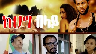 Ethiopian Movie - kehig Belay 2016 Full Movie