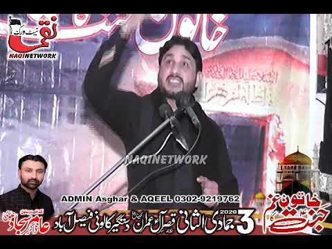 Allama Sharafat Hussain Butt 3 jmadi ul Sani 29 january 2020 Majlis e Aza Dastgir Colony Faisalabad