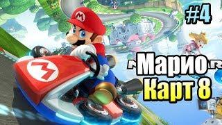 Mario Kart 8 Deluxe 2 #4 — Особый Кубок {Switch} прохождение часть 4