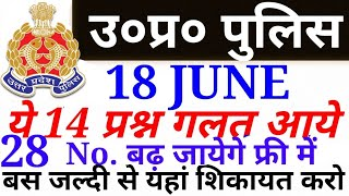 18 June Wrong Que. Asked in Up police exam 18 june