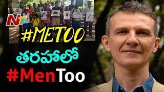 #MentooMovement : Men Too Protest to Expose assault by Women | NTV