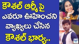 Kaushal Wife Comments On Kaushal Army | Telugu Bigg Boss 2 Latest Updates | Nani Bigg Boss | Myra
