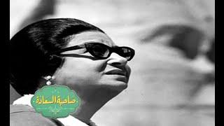 #CBCegy | #CBCPromo | تابعوا ٫٫  حلقة خاصة عن سيدة الغناء العربي أم كلثوم من صاحبة السعادة