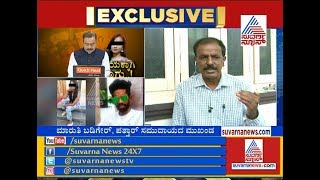 Madhu Death Case | Pattar Community Leader Maruti Badiger Reacts On Case